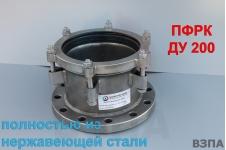 ПФРК ДУ 200 полностью из нержавеющей стали